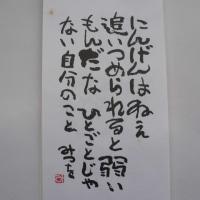 いのちの詩人 ・ 相田みつを 【にんげん】
