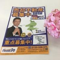 阿南・小松島市で不動産情報募集中!