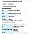 「南木曽町妻籠水道水源保全地区の事前協議」 (長野県)   「リニア工事不安」 (しんぶん赤旗)