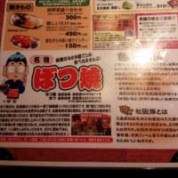 みさき屋 (三重県 焼肉屋)