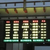 China / China Trip ( 20 ) ( 中国旅行 )
