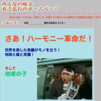 これが公式?白戸家お父さんの対立候補、有吉弘行さんのサイトがすごい