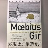 メビウス対談集「メビウス博士とジル氏 二人の漫画家が語る創作の秘密」に谷口ジロー先生のことも・・・