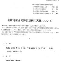 立町地区合同防災訓練(2017/6/24)のお知らせ