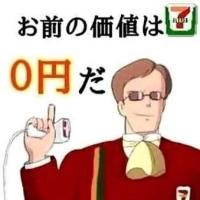 思わず「本音」を言った糞ライター、炎上(これも商法?w)