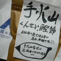 紀伊國屋の『手火山燻製鰹節』@鹿嶋市