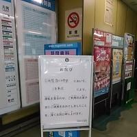 5月24日谷町線駒川中野駅人身事故・八尾南行き4号車の位置に。ホームのベンチは、転落防止の垂直ではなく線路に平行タイプ。ホーム下の退避スペースに逃げて怪我だけとか。2年前の同じ時刻にも自殺が。
