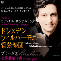 ミヒャエル・ザンデルリンク指揮 ドレスデンフィルー6月25日所沢ミューズでの演奏会にぜひ!関東では唯一