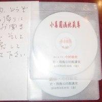 CD「小墓圓満地蔵尊」