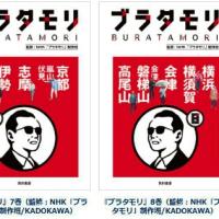「ブラタモリ」待望の続巻刊行決定!