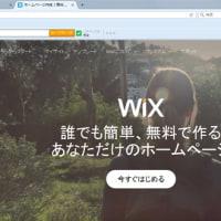 Wixでホームページを作った感想(追記あり)