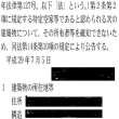「官報」虫食い読者