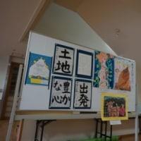 教育文化祭作品