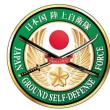 陸上自衛隊の新エンブレムに「日本刀」――安倍右傾化路線を反映か