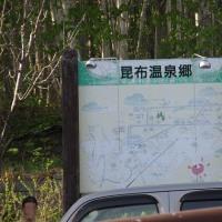 ニセコグランドホテル〔虻田郡ニセコ町〕