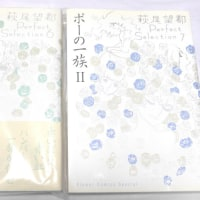 """萩尾望都先生の名作 """"ポーの一族"""" パーフェクトな本を入手"""