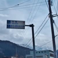 魚津の山奥、片貝川を遡り雪が残る黒谷周辺を探る(1)・・・魚津市・島尻~黒谷