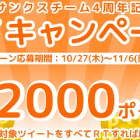 gooサンクスチーム4周年記念「4日連続!RT(リツイート)キャンペーン」を開催