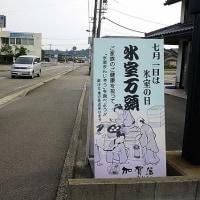 津幡短信vol.32