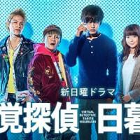 【ドラマ】『視覚探偵 日暮旅人』第1話