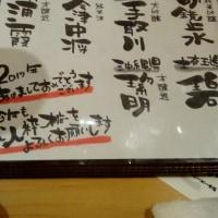 今年の御用始めは火人粋さんで日本酒を・・