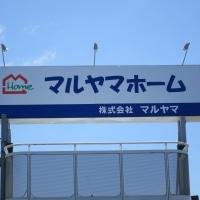「マルヤマホーム」新商品発表会