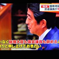 2/23 安部総理夫人の学校の話