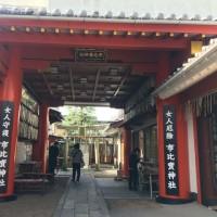 「京都16社巡り」市比買神社祭神・神大市比賣命、市寸島比賣命、多岐都比賣命、多紀理比賣命、下照比賣命京都市下京区河原町五条下ル一