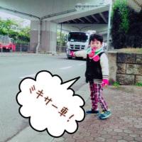 ミキサー車☆