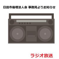 日田市倫理法人会会長がラジオ出演