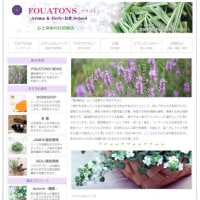 FOUATONS Aroma & Heeb お香 School