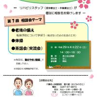 リハビリ無料相談会~セカンドシーズン~ 開幕のお知らせ!!