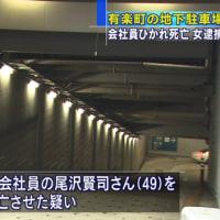 「有楽町イトシア」の地下駐車場のスロープで、49歳男性が車にひかれて死亡
