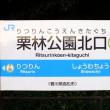 T26栗林公園北口(香川県)りつりんこうえんきたぐち
