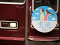 阪急神戸線、ご当地ラッピング車