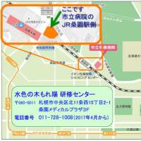 肝がん検診 石狩地区札幌 水色の木もれ陽 研修センター(桑園駅すぐそば)場所が変わります 19日から受付もはじまります