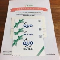 QUOカード  6,000円分  【当選】