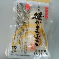 蔵王のお土産 笹かまぼこ