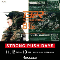 今週末はTightbooth STRONG PUSH DAYS 11月12日〜13日