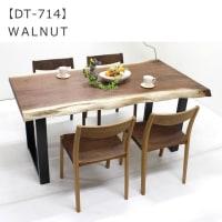 【撮影報告】ウォールナット 一枚板 ダイニングテーブル を撮影致しました。【DT-714】