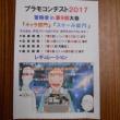 プラモコンテスト 2017 冒険者in 第9回大会 の件