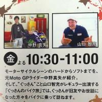 モーターサイクルの楽しさを凝縮!バイク専門TV!