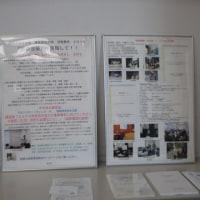 神奈川県建築士会活動交流会活動報告発表会出席報告