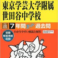 中学入試・東京学芸大学附属・世田谷中学校