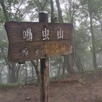 日光鳴虫山トレッキング2016