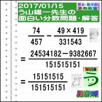 解答[う山先生の分数][2017年1月15日]算数天才問題【分数通算458問目】