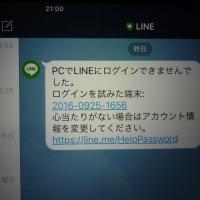 私のLINE に「PCでLINEにログインできませんでした」とのメッセージが届きました。身に覚えがないので不正アクセスのようです。