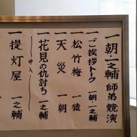 3/20 一朝&一之輔 師弟競演~江戸前はなさき寄席