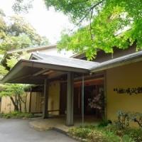 嵯峨沢温泉と修善寺虹の郷