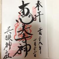 御朱印GO 9